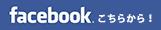 facebookはこちら!